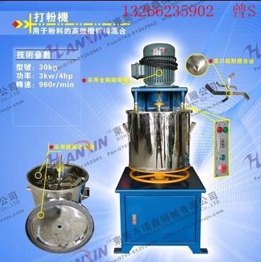 供应30kg色粉打粉机塑料色粉打粉机搅拌机非标可定制质优价廉