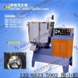 【火热销售】东莞150kg混色机干燥混色机│干燥混色机厂家