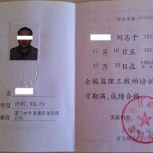 濟南監理員報名送教材 網上報名證書通用楊老師批發