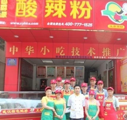 深圳重庆酸辣粉技术培训加盟