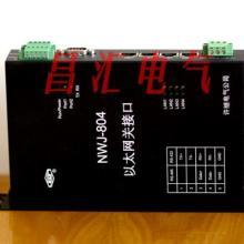 供应NWJ-804网关