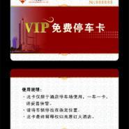 深圳VIP卡厂家VIP卡生产VIP卡制作图片