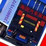 供应金华汽车尾板供应,金华汽车尾板供应商,金华汽车尾板最好的供应商