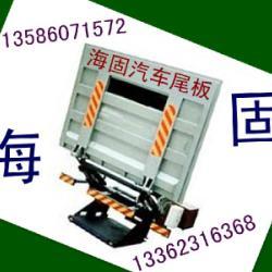 供应台州汽車尾板经销商,台州汽車尾板供貨商,台州汽車尾板最好供应商