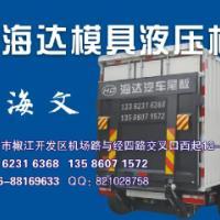 供应台州海固生产销售安装维修汽车尾板