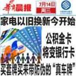 供应沈阳华商晨报上登遗失声明广告最低价格13066669788批发