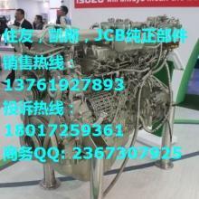供应JCB杰西博JS360挖掘机发动机配件