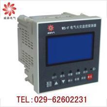 SNDF-107-E电气火灾威森电气韩珊18602903860