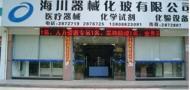 漳州市海川商贸有限公司