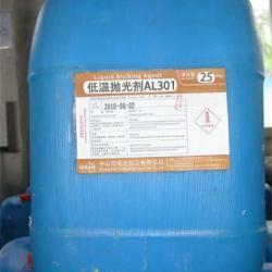 供应低温抛光劑AL301
