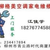 供应柳州东芝容声三星冰箱维修电话