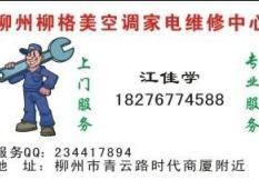 柳州市鱼峰区佳冰制冷家电维修部简介