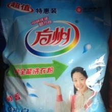 供应洗衣粉1