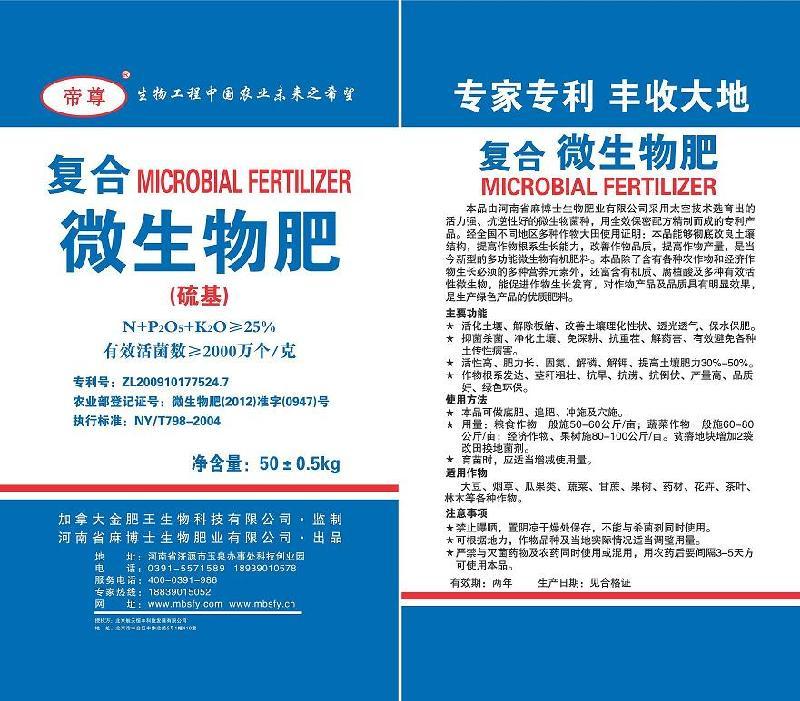 防城港复合微生物肥报价