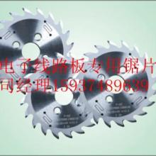 供应电子线路板专用金刚石PCD锯片