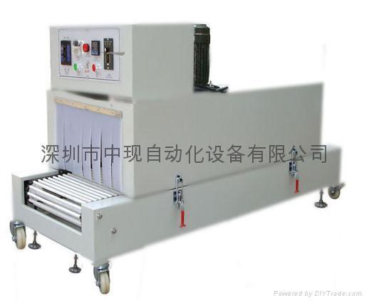供应PVC收缩机