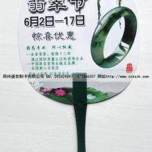 供应郑州广告扇