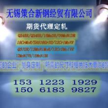 供应无锡Q245R无锡锅炉板Q245R新钢Q245R批发