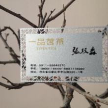 赵县金属名片纸制作——13933113042