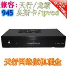 供应KTV网络版机顶盒适用天行视点娱乐先锋音创礼光奥斯卡新德利批发