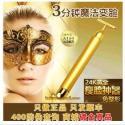 卡酷尚黄金美容棒  24K金T型黄金棒  黄金打造美容护肤美颜棒