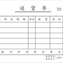 供应榆林无碳复写票据出入库单、领料单、送货单、提货单厂家定印、批发批发
