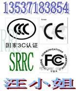 玩具无线电遥控设备型号核准SRRC认证包整改批发