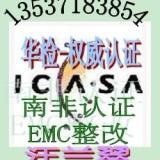 供应无线遥控器南非ICASA认证/车载蓝牙音箱ICASA认证