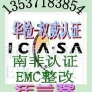 3G手机南非ICASA认证图片