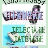供应无线遥控器TELEC认证车载蓝牙音箱TELEC认证