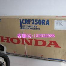 本田CRF250