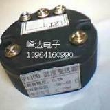 供应青岛一体化温度变送器/体化温度变送器厂家