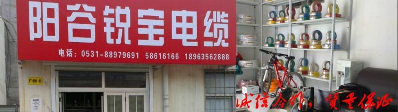 阳谷锐宝电缆有限公司