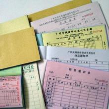 供应无碳票据联单信封信纸便签纸