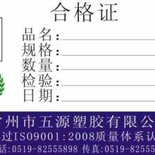 供应深圳盐田区塑胶品合格证标签印刷