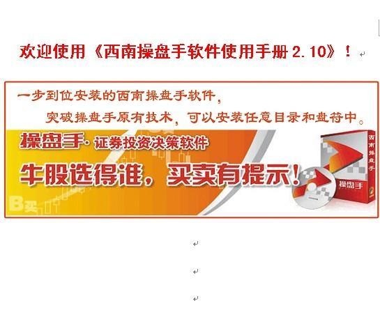 供应西藏西南操盘手软件
