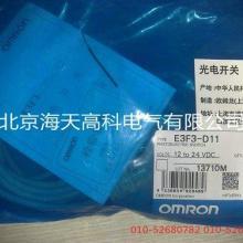 供应OMRON光电开关 E3F3-D11 2M图片
