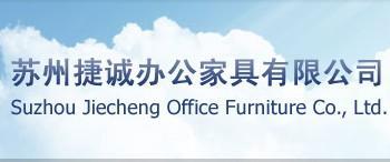 苏州捷诚办公家具图片