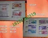 2008奥运纪念钞最新价格图片