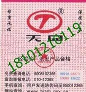 汽车防伪合格证车辆一致性证书图片