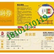 2008奥运防伪纪念钞印刷厂家图片