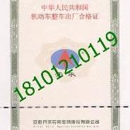 北京汽车防伪合格证图片