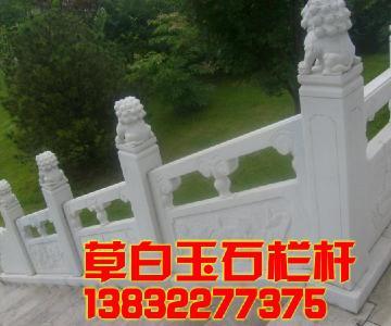 供应草白玉石栏杆生产供应商图片