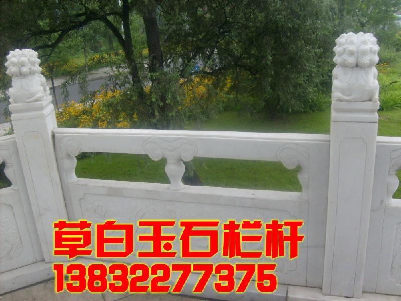 供应草白玉栏杆厂家电话图片