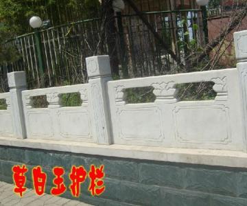 供应草白玉栏杆供应商电话图片