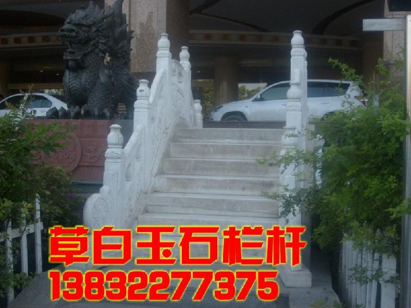 供应草白玉石栏杆供应商电话图片