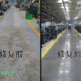供应混凝土密封固化剂,水泥地面硬化剂,地坪起砂起尘处理剂