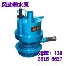 湖南矿用叶片式消音潜水泵风动涡轮潜水泵噪音低