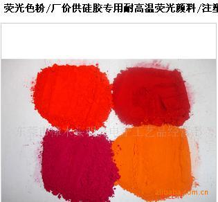 供应萤光橙_用于油漆,油墨,涂料,橡胶,色母,塑料树脂,塑胶制品的着