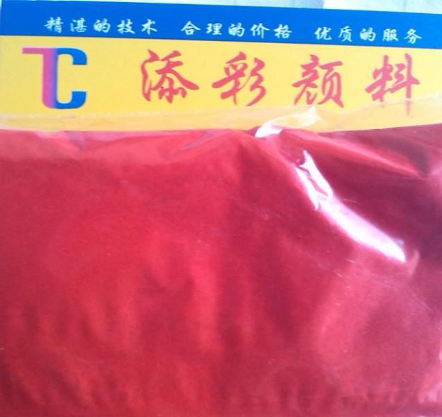 添彩颜料供应透明红_用于油漆,油墨,涂料,橡胶,色母,塑料树脂,塑胶